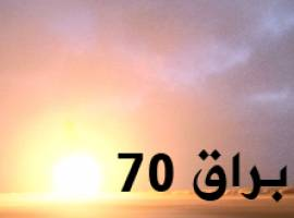 البنيان المرصوص | قصف تل أبيب بصاروخ