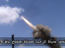 قصف تل ابيب بصاروخ براق 70