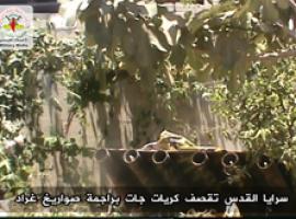 قصف كريات جات براجمة صواريخ غراد