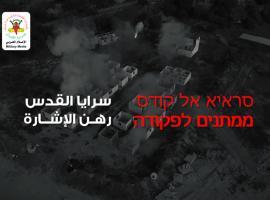 سرايا القدس - رهن الإشارة