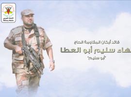 موشن جرافيك.. الشهيد القائد بهاء أبو العطا