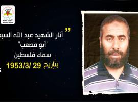 الشهيد القائد عبد الله السبع