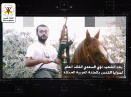 موشن جرافيك.. الشهيد القائد لؤي السعدي