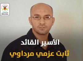 موشن جرافيك.. الأسير القائد ثابت مرداوي