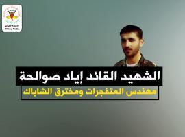موشن جرافيك.. الشهيد القائد إياد صوالحة