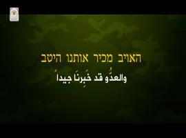 رسالة سرايا القدس للعدو الصهيوني