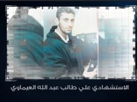 برومو الاستشهادي علي العيماوي