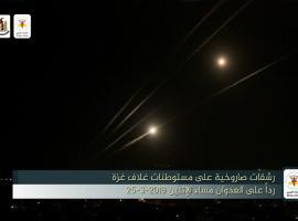 رشقات صاروخية على مستوطنات العدو رداُ على العدوان