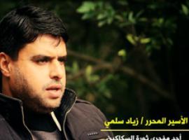 رسالة الأسير المحرر زياد سلمي لشباب الانتفاضة