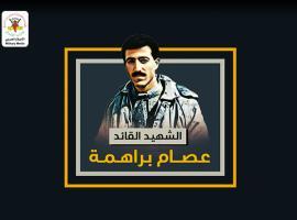 موشن جرافيك.. الشهيد القائد/ عصام براهمة