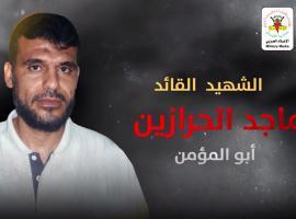 موشن جرافيك.. الشهيد القائد ماجد الحرازين