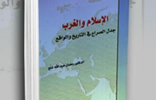 الإسلام والغرب .. جدل الصراع في التاريخ والواقع