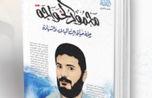 الشهيد القائد/ محمود الخواجة