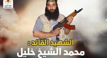 موشن جرافيك.. الشهيد القائد محمد الشيخ خليل
