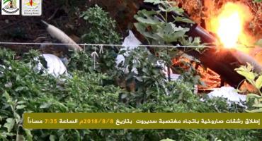 قصف مغتصبات ومواقع العدو في غلاف غزة رداً على العدوان