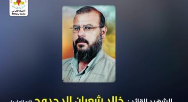 موشن جرافيك.. الشهيد القائد خالد الدحدوح