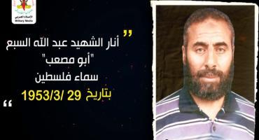 موشن جرافيك.. الشهيد القائد عبد الله السبع