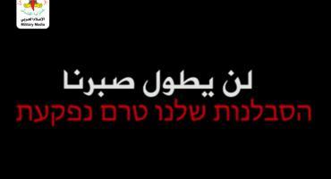 رسالة سرايا القدس..
