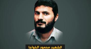 الذكرى السنوية لاستشهاد القائد محمود الخواجا