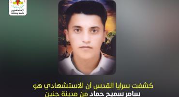 انفو فيديو.. عملية الاستشهادي سامر حماد