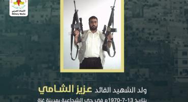 موشن جرافيك.. الشهيد القائد عزيز الشامي
