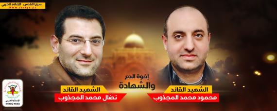 الشهيدين القائدين: محمود ونضال المجذوب.. شهيدا الواجب والفداء