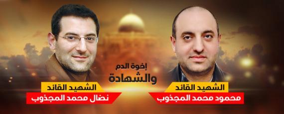الشهيدين القائدين: محمود ونضال المجذوب