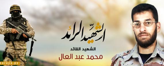"""الشهيد القائد """"محمد عبد العال"""""""