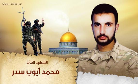 محمد سدر