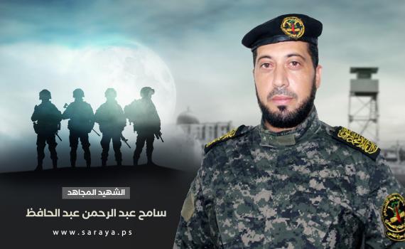 الشهيد سامح عبد الحافظ