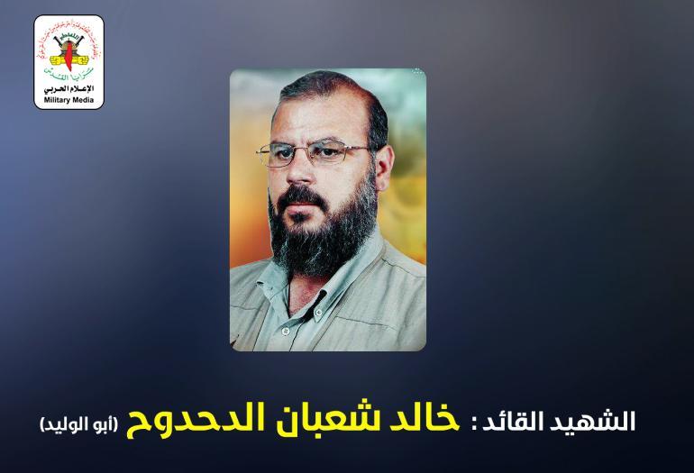 انفو فيديو.. الشهيد القائد خالد الدحدوح