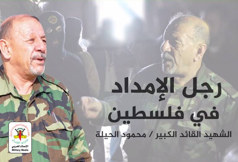 موشن جرافيك.. الشهيد القائد محمود الحيلة