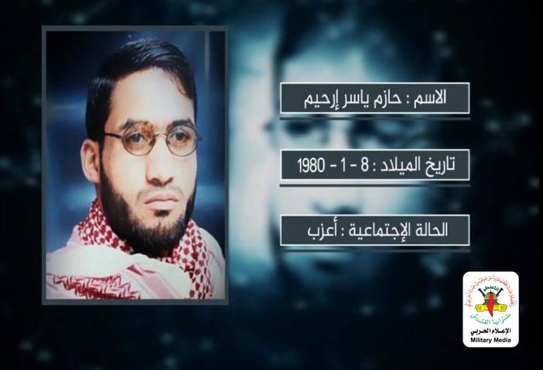 موشن جرافيك.. الشهيد القائد حازم إرحيم