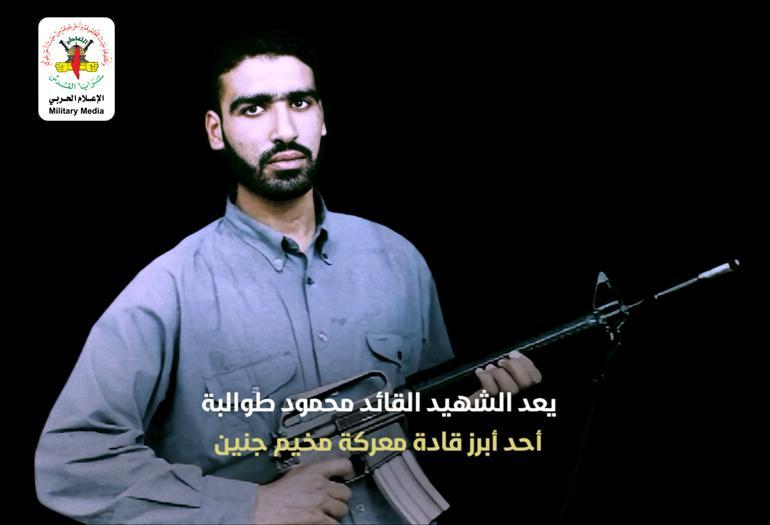 انفو فيديو.. الشهيد القائد محمود طوالبة