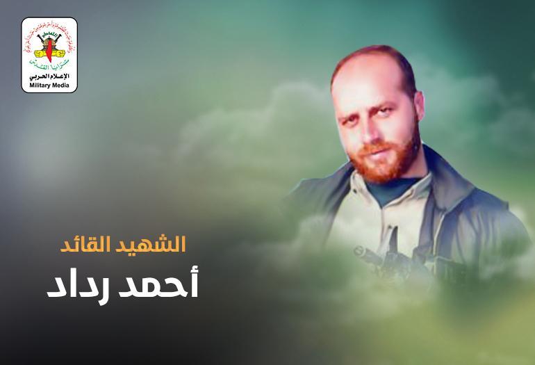 موشن جرافيك.. الشهيد القائد أحمد رداد