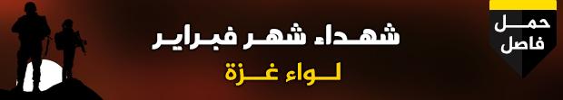 شهداء غزة شهر فبراير