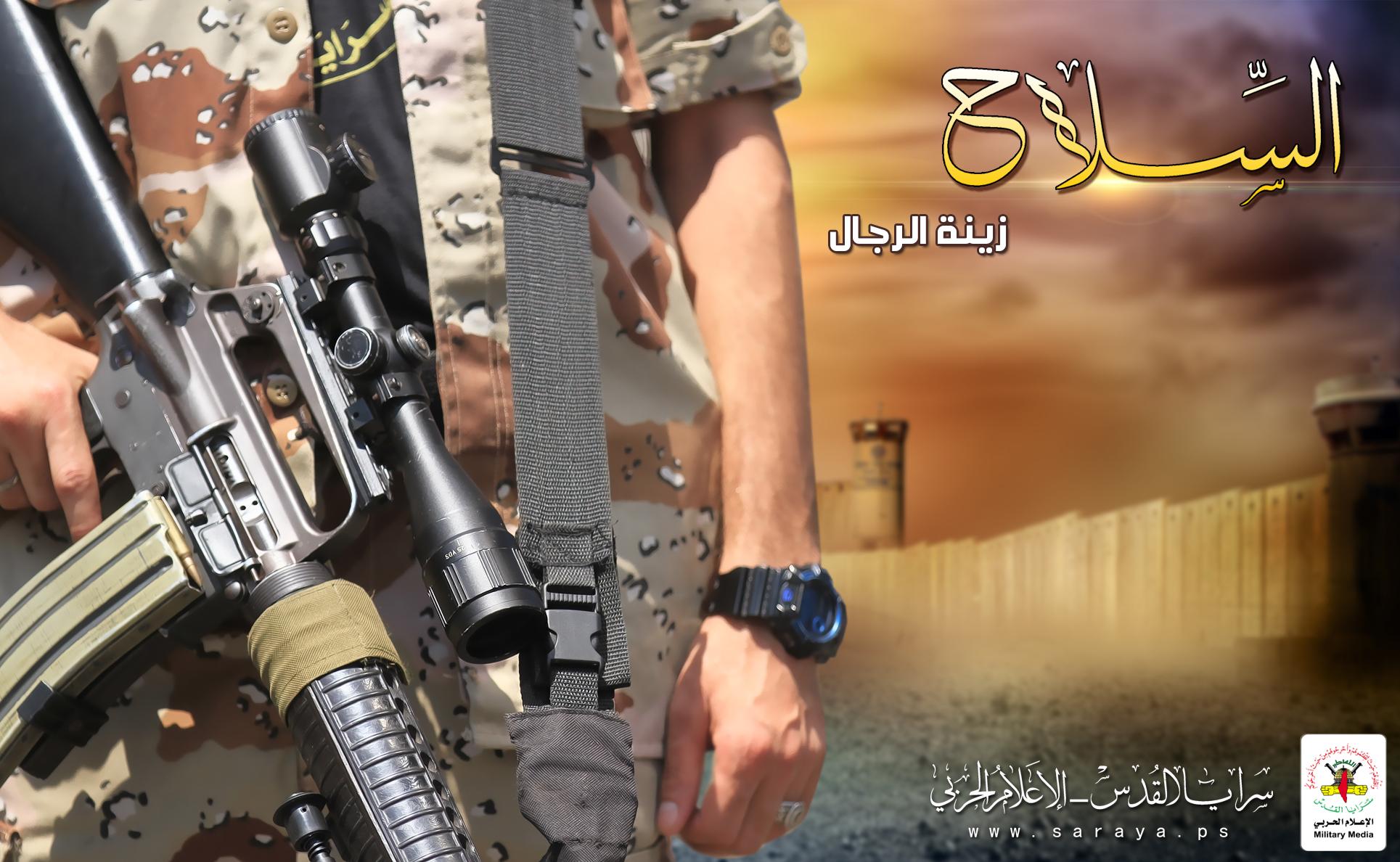 السلاح زينة الرجال